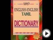English to Tamil dictionary pdf download