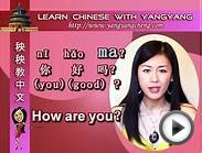 Learn Chinese (Mandarin) with Yangyang - Introduction to