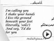Ounadikom (Arabic song) Lyrics with English Translation