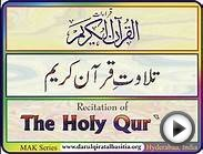 Surah Al Ikhlas With Urdu & English Translation